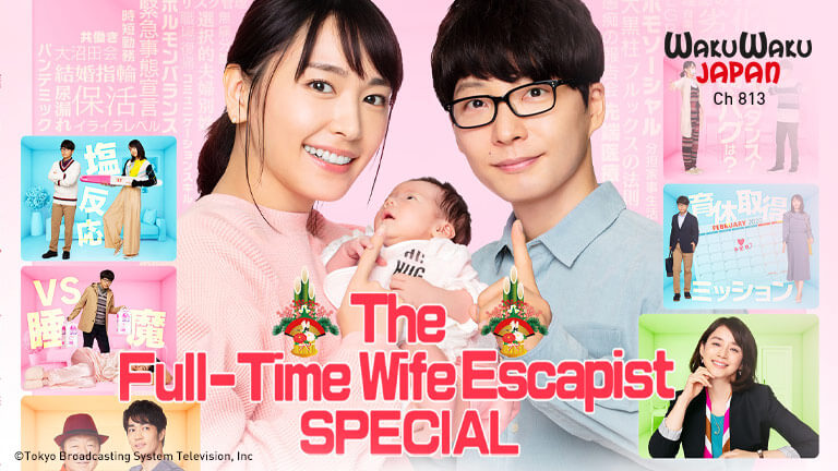 The Full-Time Wife Escapist